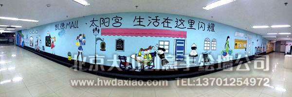 餐厅手绘墙 商场手绘墙