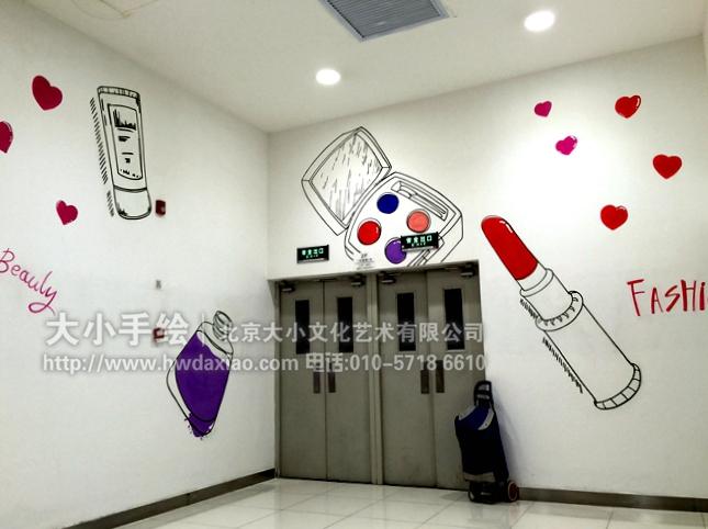 时尚女孩与美妆 商场走廊手绘墙壁画