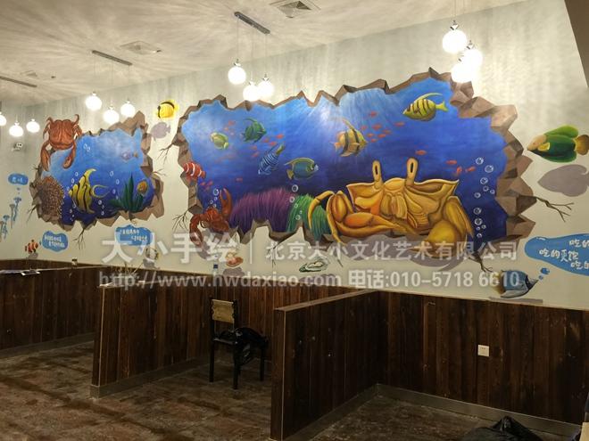 创意墙绘 办公手绘墙 餐厅手绘墙 3d立体画 海底世界 海龟 龙虾 螃蟹