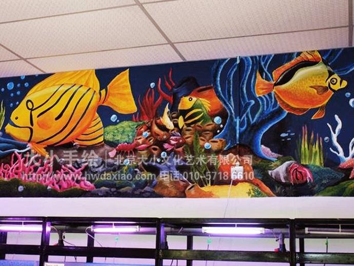 缤纷异彩的海底世界手绘墙壁画