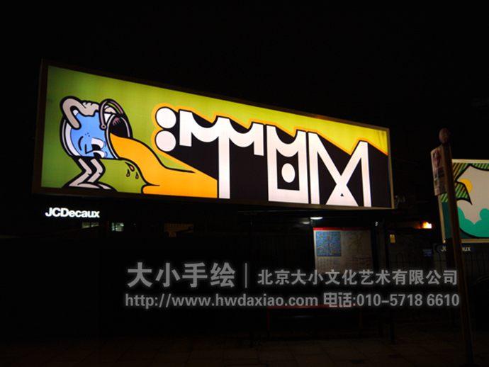 创意多彩的户外广告牌墙体彩绘图片