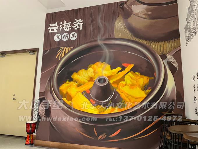 街舞涂鸦画_云海肴餐厅立体手绘汽锅鸡-大小墙体彩绘公司